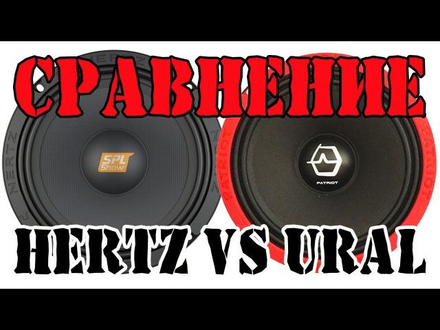 Сравнение Hertz SPL Show 200 1 с URAL Урал AS PT200 PATRIOT