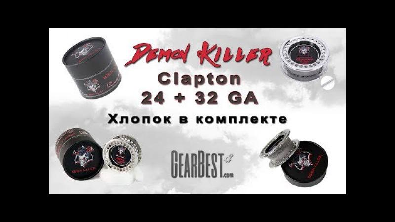 Clapton Demon Killer | Проволока Клэптон с хлопком || GearBest 🚭 🔞