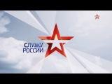 Служу России! Выпуск от 09.04.2017
