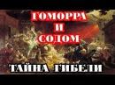 Содом и Гоморра Тайна гибели городов