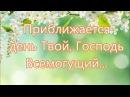 Приближается день Твой Господь Всемогущий - Елеон Песня о втором пришествии