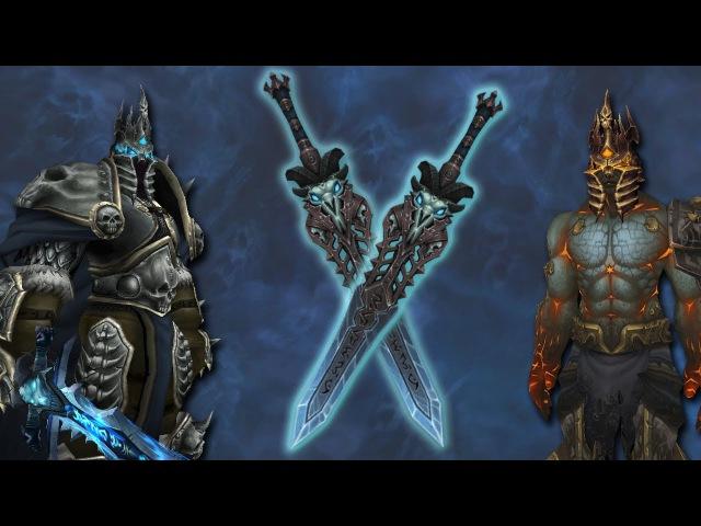 World of Warcraft: история Клинков Падшего Принца