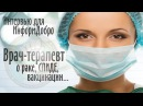 Врач-терапевт о раке, СПИДе, вакцинации