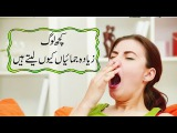 Why Do We Yawn in urdu hindi video