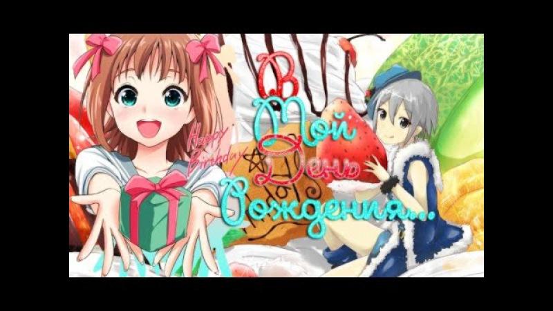 """Аниме клип — В Мой День Рождения... ღ•°˜""""*°•.♥.• У меня сегодня День рожденияღ ..."""