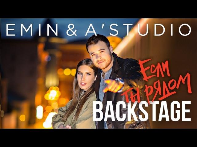 EMIN ASTUDIO - Если ты рядом (Backstage)