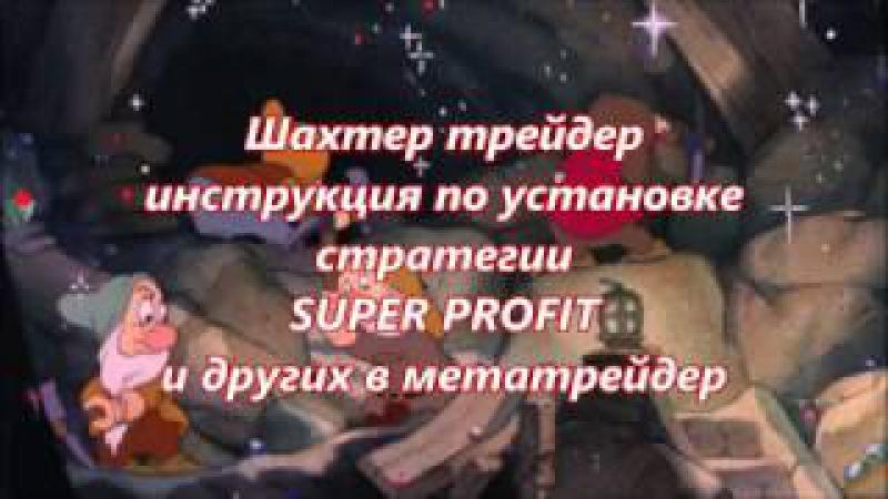 Инструкция по установке стратегии Super Profit в метатрейдер