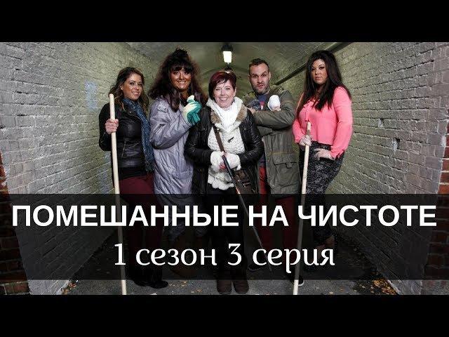 Помешанные на чистоте - 1 сезон 3 серия