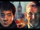 Иностранец Foreigner 2017 русский трейлер ССЫЛКА НА ФИЛЬМ В Full HD Качестве