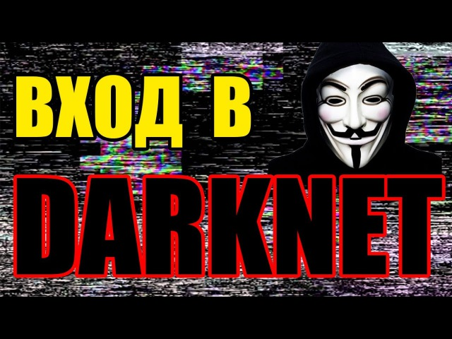 Как попасть в DARKNET. Обзор Тор-браузера. Сайты ДАРКНЕТА » Freewka.com - Смотреть онлайн в хорощем качестве