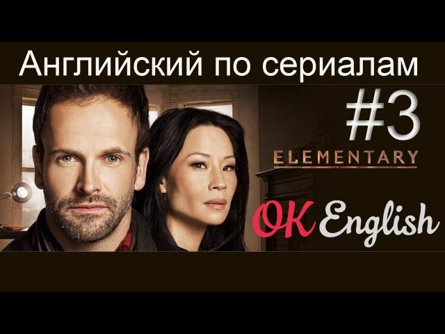 Как учить английский по сериалам Elementary Урок 3