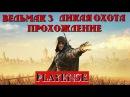 Прохождение Ведьмак 3 Дикая охота - 1