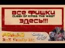 Promo Clash of Kings The West выгодный донат для путешественников 😉