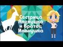 Аудиосказка Сестрица Аленушка и братец Иванушка - Сказки от Познаваки 22 серия, 1 ...