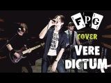 Vere Dictum - Думай (F.P.G. cover)