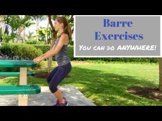 Барр-упражнения, которые можно делать где угодно. Barre Exercises You Can Do Anywhere!