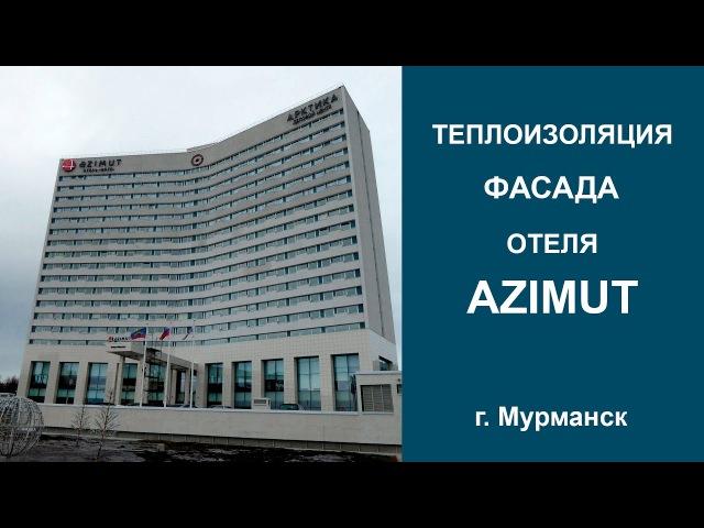 Эффективная теплоизоляция центральной гостиницы Мурманска