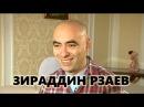 Финалист Битвы экстрасенсов Зираддин Рзаев - о будущем России, своей семье, работе и хобби