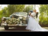 Свадьба Дениса и Екатерины