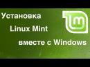 Linux - Установка Linux Mint рядом с Windows. BIOS UEFI