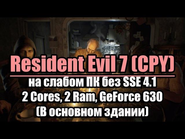Resident Evil 7 (CPY) без SSE 4.1, прошёл дальше (2 Core, 2 Ram, GeForce 630)