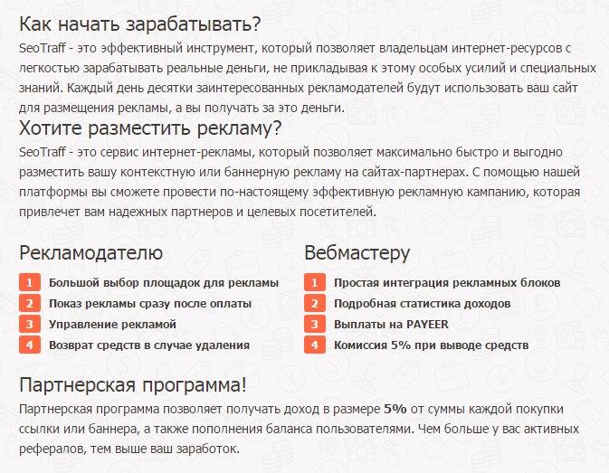 Seotraff - сервис интернет-рекламы