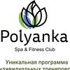 Уникальная фитнес-программа All Inclusive