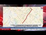 В связи с проведением праздничного шествия 1 мая, в Симферополе будет перекрыто движение . В связи с проведением праздничного ше