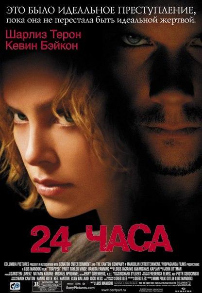24 часа / Trapped (2002)