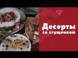Простые десерты со сгущенкой [sweet & flour]