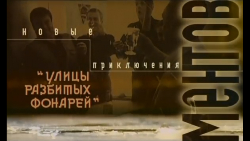 Улицы разбитых фонарей - 2. Новые приключения ментов. Дело чести (12 серия, 1999) (16)