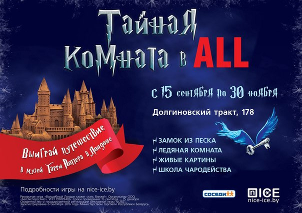 В Минске открылась Школа чародейства и Волшебства!