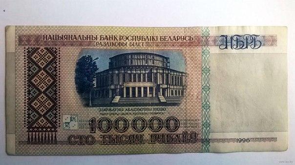 Як 100.000 рублёў ператварыліся ў нішто