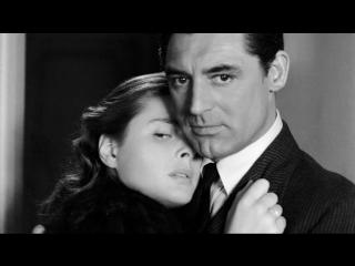 «Дурная слава» («Печально известные») |1946| Режиссер: Альфред Хичкок |