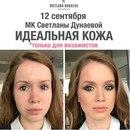 Надежда Ткаченко фото #14