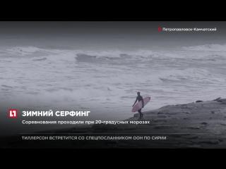На Камчатке определены призеры I чемпионата России по зимнему серфингу