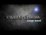 Ульяна Рудакова - Beggin (Madcon cover) Promo