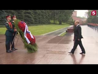 Владимир Путин возложил цветы кМогиле Неизвестного солдата.