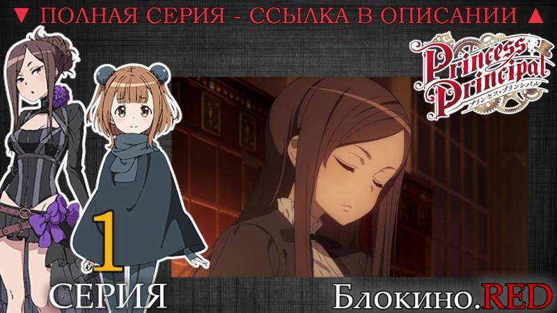 Принцесса-шпионка 1 сезон 1 серия [трейлер]