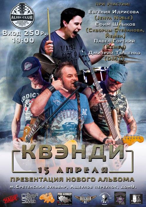 Концерт Квэнди в Москве 15.04.17