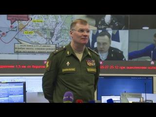 Брифинг официального представителя Минобороны России по ситуации с крушением самолета ТУ-154 в районе Сочи по состоянию на 11:00