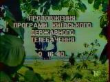 [staroetv.su] Конец эфира (Киевская ОГТРК [г. Киев], 1997)