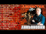 Группа Лукьяновка - Амнистия (2011)