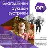 Благодійний аукціон зустрічей від ФРІ-Харків