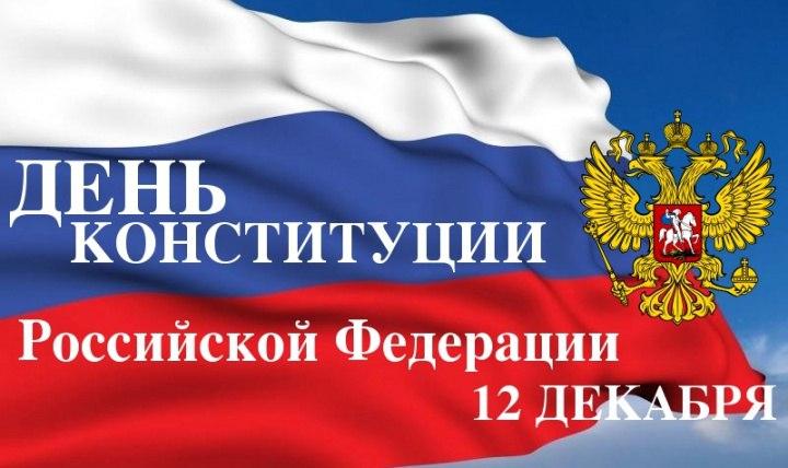 Рашид Темрезов поздравил жителей республики с Днем Конституции России