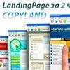 Copy-Landingpage - копирование одностраничников
