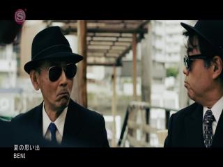 Natsu no Omoide