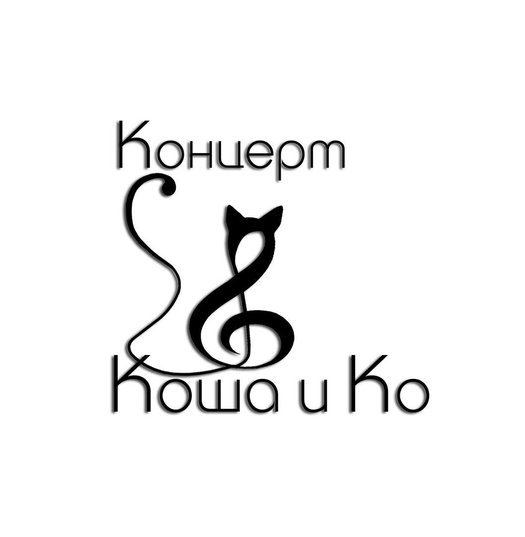 """Афиша Самара Концерт - """"Коша и Ко"""""""