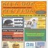 """Интернет газета """"Весь мир рекламы"""" ВКонтакте"""