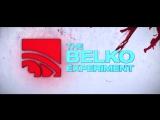 Эксперимент Белко / The Belko Experiment - трейлер на русском языке в Full HD (2016)